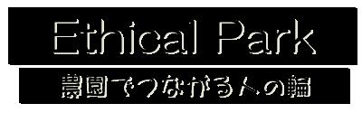 ethicalparklogo