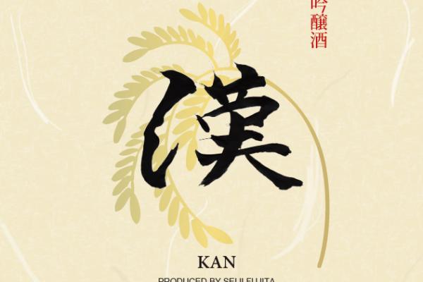KAN-600x592